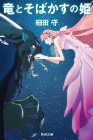 Belle: Smok i piegowata księżniczka
